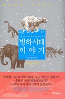 빙하시대 이야기
