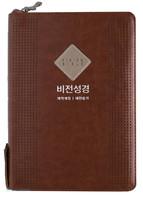 비전성경 슬림 중 합본 (색인/지퍼/최고급신소재/황갈색)