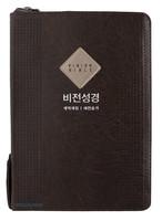 비전성경 슬림 중 합본 (색인/지퍼/최고급신소재/진갈색)