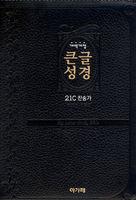 명품 큰글성경 21C 새찬송가 정사륙판 합본(색인/이태리신소재/지퍼/블랙)