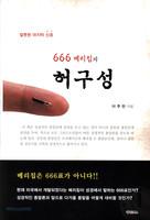666 베리칩의 허구성