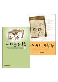 아버지, 옥한흠 + 진영 세트(전2권)