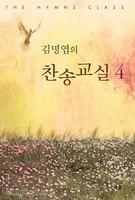 김명엽의 찬송교실 4