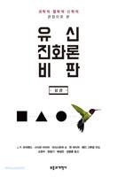 유신진화론 비판 (상권)