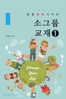 삶을 변화시키는 소그룹 교재 1 (지도자용)