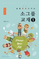 삶을 변화시키는 소그룹 교재 1 (훈련생용)