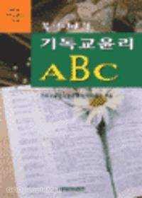 꼭 알아야 할 기독교 윤리 ABC - 행하는 그리스도인 시리즈 1