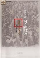 들으라 이스라엘아 - 김진홍 묵상집09