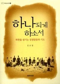 하나되게 하소서 : 북한을 섬기는 성경말씀과 기도 - 두레성서교재 1