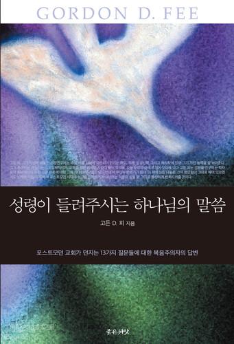 [개정판] 성령이 들려주시는 하나님의 말씀