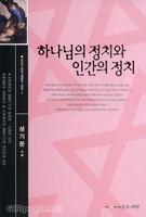 하나님의 정치와 인간의 정치 - Good Seed 성경연구 시리즈 4