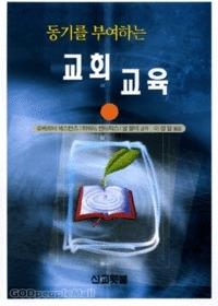 동기를 부여하는 교회 교육