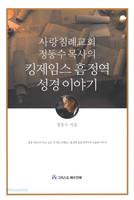 정동수목사의 킹제임스 흠정역 성경이야기