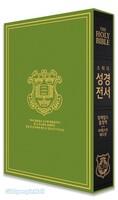 킹제임스 흠정역 스터디관주 성경전서 - 마제스티 에디션 (색인/무지퍼/블랙)