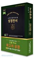 킹제임스 흠정역 스터디관주 성경전서 - 마제스티 에디션 (색인/지퍼/블랙/천연가죽)