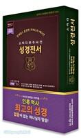 킹제임스 흠정역 스터디관주 성경전서 - 마제스티 에디션  (색인/지퍼/버건디/천연가죽)