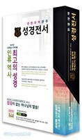 킹제임스 흠정역 한영대역관주 성경전서 - 마제스티 에디션 (색인/지퍼/블랙/천연가죽)