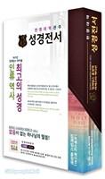 킹제임스 흠정역 한영대역관주 성경전서 - 마제스티 에디션 (색인/지퍼/버건디/천연가죽)