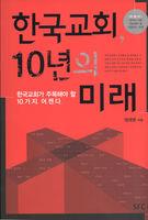 한국교회, 10년의 미래