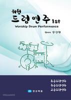 워쉽 드럼연주 1ST: 초급, 중급, 고급편 드럼연주 (양장)