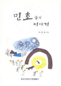 민초들의 이야기-시리즈1