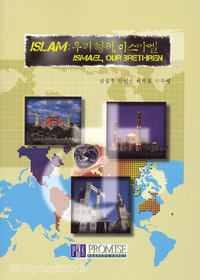 ISLAM : 우리형제, 이스마엘