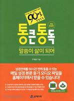 [개정판] 90일 통큰통독 (MP3 CD포함)