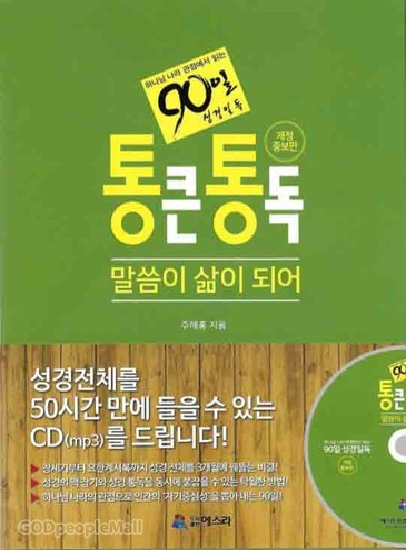[개정증보판] 90일 통큰통독 (MP3 CD포함)