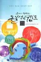 손에 잡히는 통일선교캠프 (가이드북)