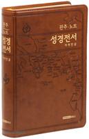 관주 노트 성경전서 대 단본 (색인/인조가죽PU/무지퍼/다크브라운)