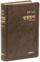 관주 노트 성경전서 대 단본 (색인/인조가죽PU/무지퍼/초코)