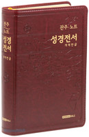 관주 노트 성경전서 대 단본 (색인/인조가죽PU/무지퍼/자주)