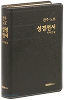 관주 노트 성경전서 대 단본 (색인/우피/무지퍼/초코)