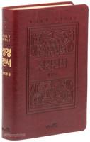 큰활자 성경전서 대 단본(색인/가죽PU/무지퍼/버건디/72EB)