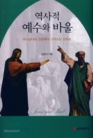 역사적 예수와 바울