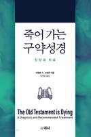 죽어가는 구약성경