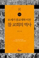 16세기 종교개혁 이전 참 교회의 역사