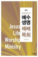 예수생명 예배목회