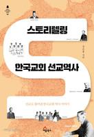 스토리텔링 한국교회 선교역사