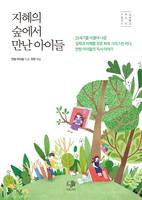 지혜의 숲에서 만난 아이들