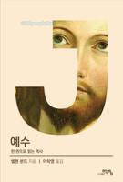 예수 : 한 권으로 읽는 역사 (한영합본)
