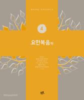 요한복음 하 - 개역개정 신약성경쓰기 4