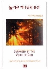 놀라운 하나님의 음성