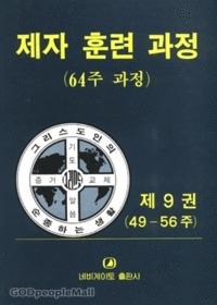 제자 훈련 과정 제9권 (64주 과정)★