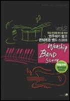 워십 찬양팀 밴드를 위한 연주하기 쉽고 은혜로운 밴드 스코아 vol.2 (악보)