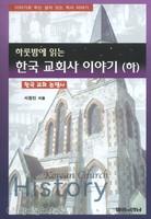 하룻밤에 읽는 한국 교회사 이야기 하 : 이야기로 푸는 살아 있는 역사 이야기