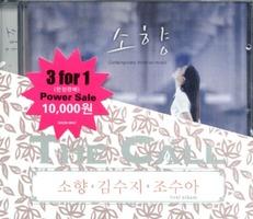The Call 소향 · 김수지 · 조수아 (3CD)