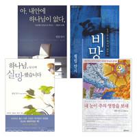 좋은씨앗 필립 얀시 저서 세트 (전4권)