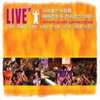 예배 인도자 컨퍼런스 2005 LIVE (2CD+DVD)