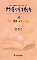 [개정판] 박형룡박사 조직신학 2 - 신론 (반양장)